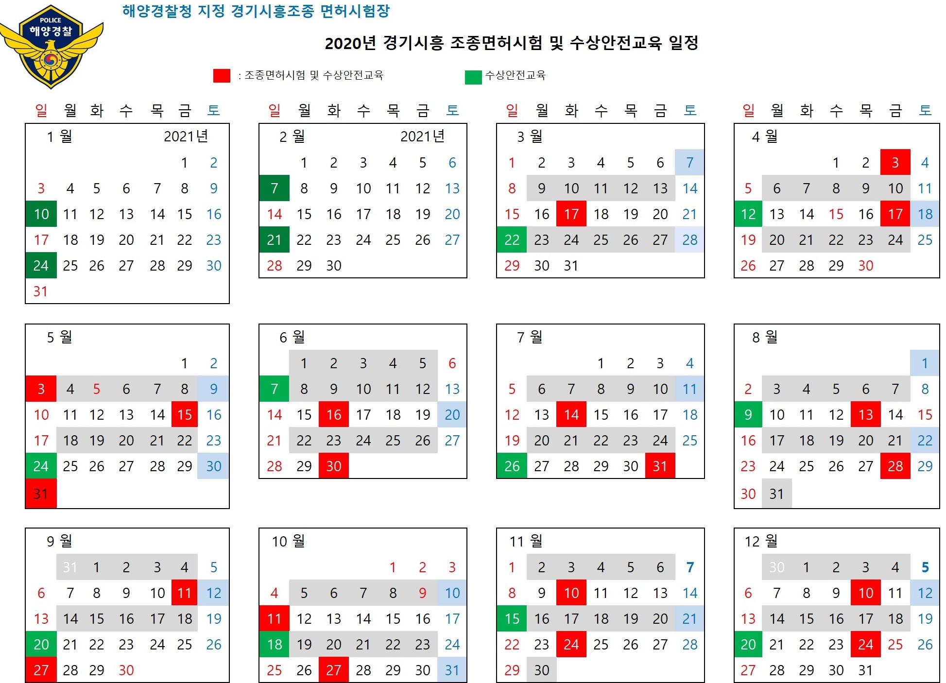 2020년 경기시흥시험장 시험일정.jpg